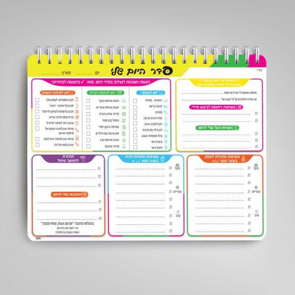 ניצוץ - אסטרטגיה פרסום ושיווק לעסקים -דף הגשמת יעדים